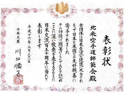 Certificate of Commendation from the Japanese Foreign Minister